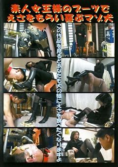 素人女王様のブーツでえさをもらい喜ぶマゾ犬