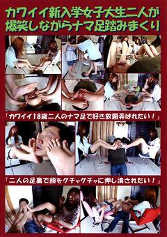 カワイイ新入学女子大生二人が爆笑しながらナマ足踏みまくり