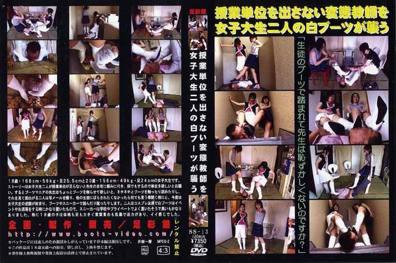 変態教師を女子大生二人の白いブーツが襲う