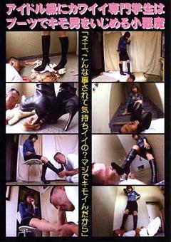 アイドル級にカワイイ専門学生はブーツでキモ男をいじめる小悪魔