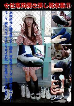 女性専用履き潰し靴収集家11
