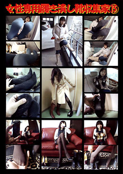 女性専用履き潰し靴収集家15