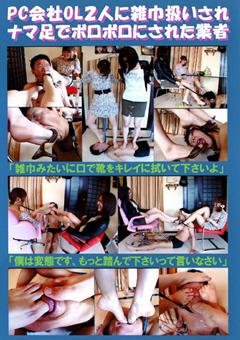 PC会社OL2人に雑巾扱いされナマ足でボロボロにされた業者