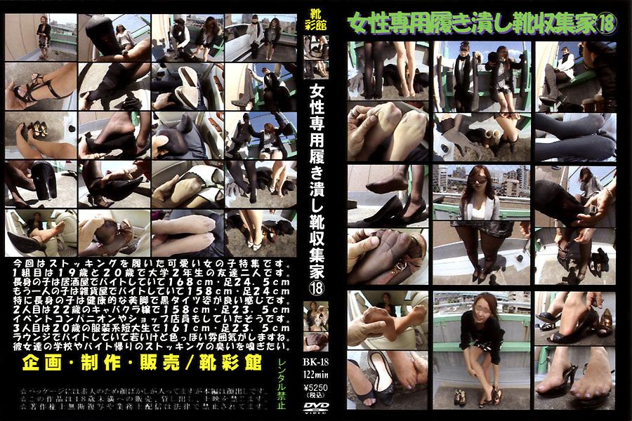 フェチ:女性専用履き潰し靴収集家18