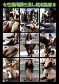 女性専用履き潰し靴収集家18