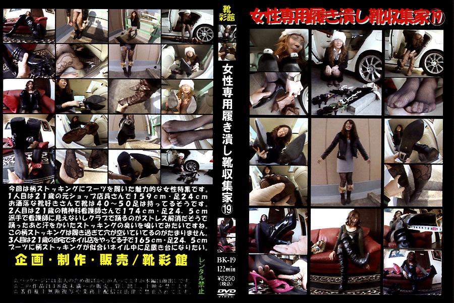 女性専用履き潰し靴収集家19