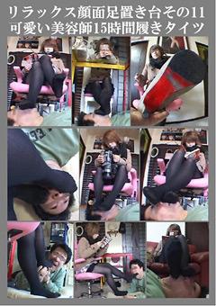 リラックス顔面足置き台その11 可愛い美容師 15時間履きタイツ