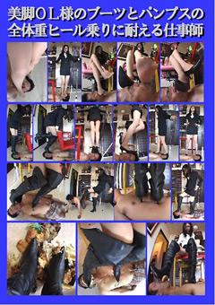 美脚OL様のブーツとパンプスの全体重ヒール乗りに堪える仕事師