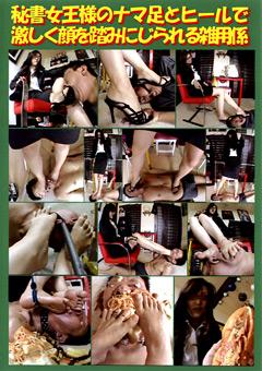 秘書女王様のナマ足とヒールで激しく顔を踏みにじられる雑用係
