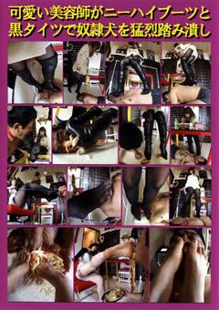 可愛い美容師がニーハイブーツと黒タイツで奴隷犬を猛烈踏み潰し