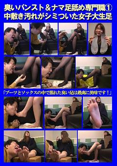 臭いパンスト&ナマ足舐め専門職1 中敷き汚れがシミついた女子大生足