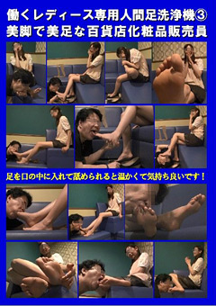 【M男動画】働くレディース専用人間足洗浄機3