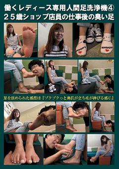 働くレディース専用人間足洗浄機4 25歳ショップ店員の仕事後の臭い足