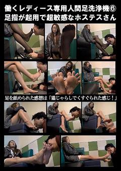 【M男動画】働くレディース専用人間足洗浄機6