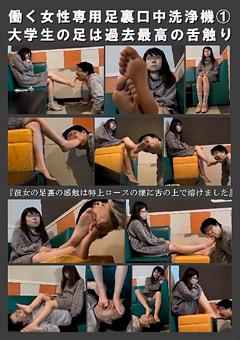 働く女性専用足裏口中洗浄機1 大学生の足は過去最高の舌触り