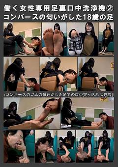 働く女性専用足裏口中洗浄機2…》熟女・美女動画まとめ|熟女の泉