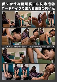 働く女性専用足裏口中洗浄機3 ロードバイクで来た看護師の臭い足