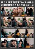 働く女性専用足裏口中洗浄機4