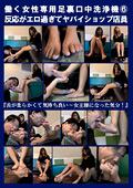 働く女性専用足裏口中洗浄機(6)