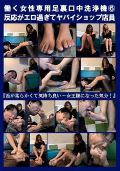 働く女性専用足裏口中洗浄機6 反応がエロ過ぎてヤバイショップ店員