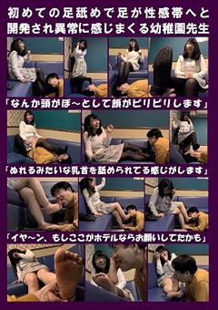 初めての足舐めで足が性感帯へと開発され異常に感じまくる幼稚園先生