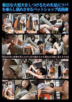 【M男動画】生足にツバを垂らし舐めさせるペットショップ店員様