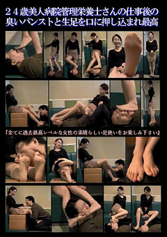 【M男動画】美女病院管理栄養士さんの仕事後の臭いパンストと生足