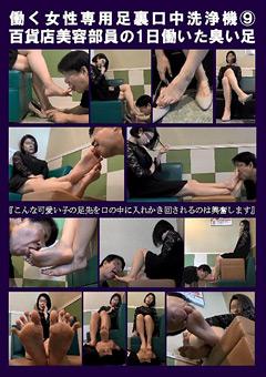 働く女性専用足裏口中洗浄機(9)