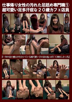 【M男動画】仕事帰り女性の汚れた足舐め専門職(1)