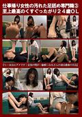 仕事帰り女性の汚れた足舐め専門職(3)