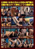 仕事帰り女性の汚れた足舐め専門職(4)