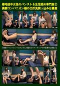 帰宅途中女性のパンスト&生足舐め専門食(2)
