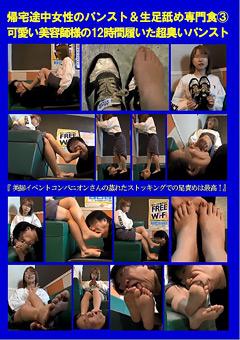 帰宅途中女性のパンスト&生足舐め専門食(3)