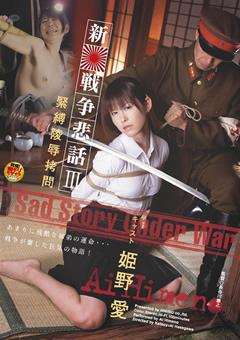 新・戦争悲話3 緊縛陵辱拷問 姫野愛