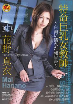 特命巨乳女教師 ~白濁に濡れた報告書~ 花野真衣