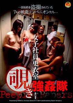 女子社員更衣室 覗き強姦隊