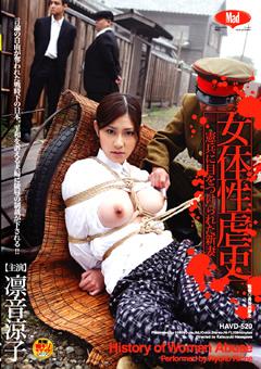 女体性虐史 憲兵に目をつけられた新妻 凛音涼子