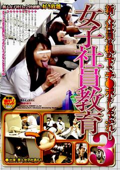 女子社員教育 新入社員は机の下でチ●ポをしゃぶれ3