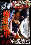 夏服痴漢電車41人 手コキ・フェラ・生本番スペシャル