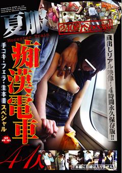 夏服痴漢電車41人 手コキ・フェラ・生本...