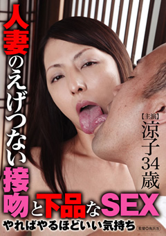 人妻のえげつない接吻と下品なSEX やればやるほどいい気持ち 涼子34歳