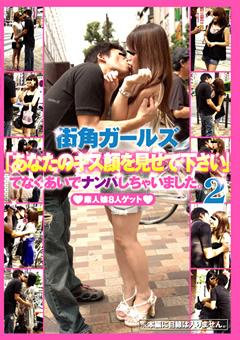 街角ガールズ「あなたのキス顔を見せて下さい」てなぐあいでナンパしちゃいました。