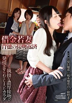 借金若妻 背徳の接吻返済 執拗な濃厚接吻で発情させられてしまったカラダ