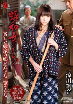 昭和女のエレジー 貧しい農家の娘が弄ばれて棄てられて 涼川絢音