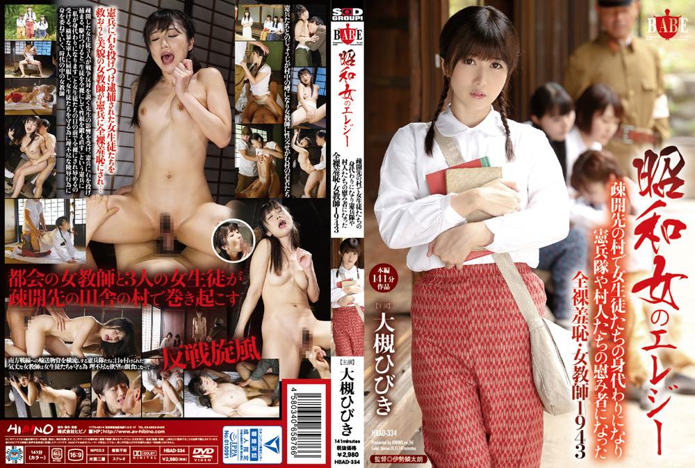 昭和女のエレジー 全裸羞恥・女教師1943