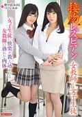 接吻レズビアン・女教師と女子生徒