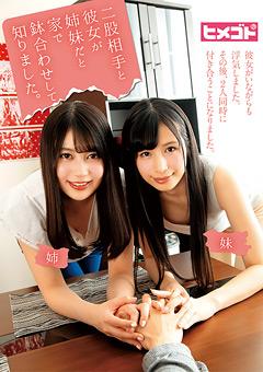 【栗山絵麻動画】二股相手と彼女が姉妹だと家で鉢合わせして知りました。 -AV女優