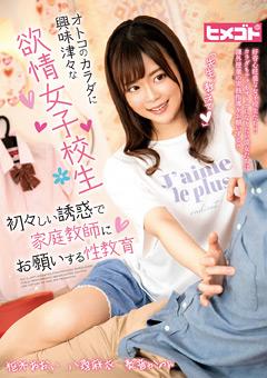 オトコのカラダに興味津々な欲情女子校生