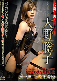 「女装界一美しい女王様 ひめドットらぶ 大野聡子」のパッケージ画像