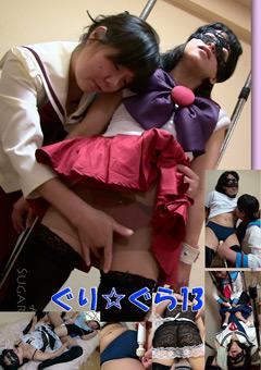 【三上絵美動画】ぐり☆ぐら13-辱め